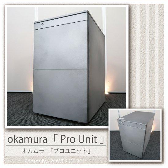 【3段ワゴン】【中古】 ■オカムラ/プロユニット(オリジナル ダメージ加工)