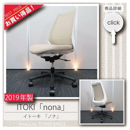【オフィスチェア】【中古】 ■イトーキ/nona(ノナ)