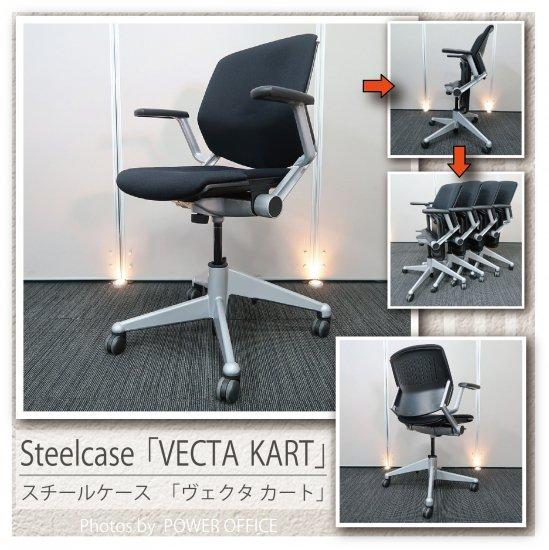 【オフィスチェア】【中古】 ■スチールケース/VECTA(ヴェクタ)カート