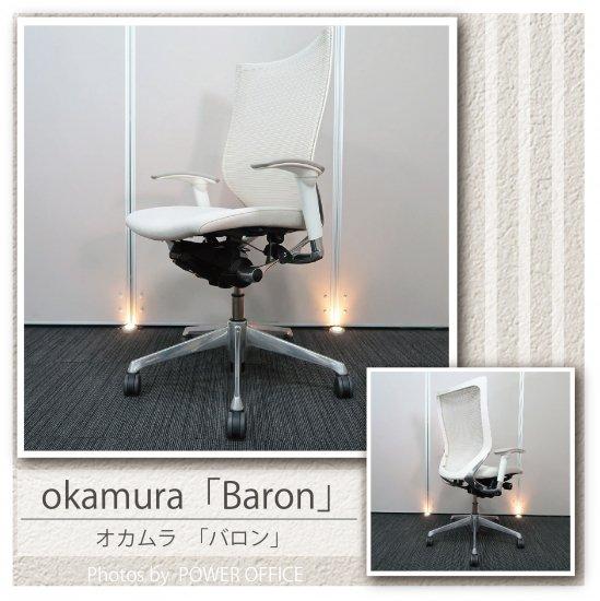 【オフィスチェア】【中古】 ■オカムラ/バロン