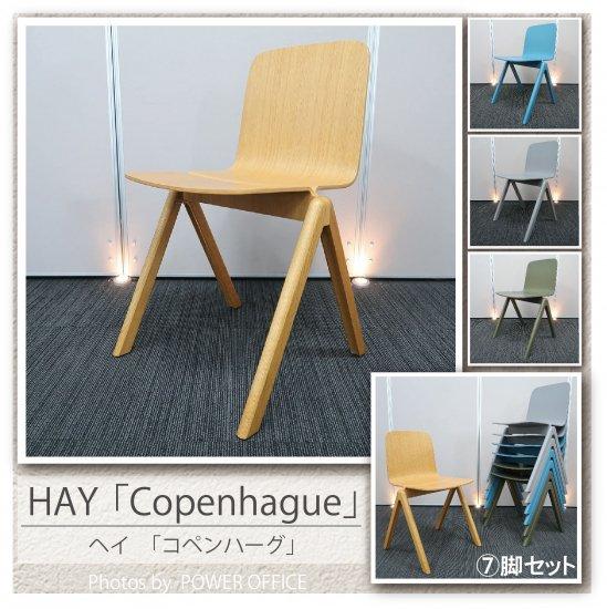 【デザイナーズチェア】【中古】 ■HAL(ハル)/コペンハーグチェア  ※�脚セット