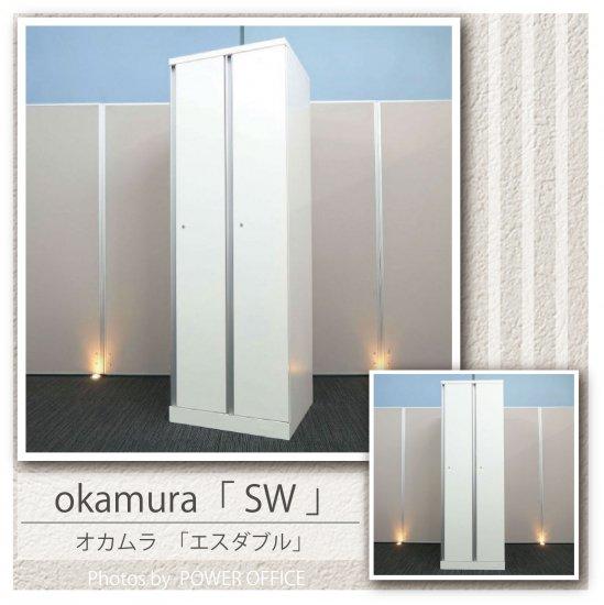 【ロッカー(2人用)】【中古】 ■オカムラ/SW