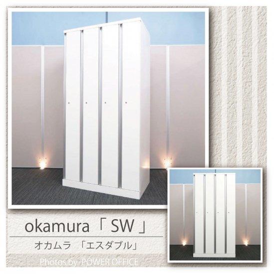 【ロッカー(4人用)】【中古】 ■オカムラ/SW