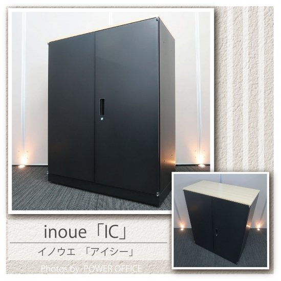 【収納キャビネット】【中古】 【両開き書庫(天板付き)】 ■イノウエ/IC