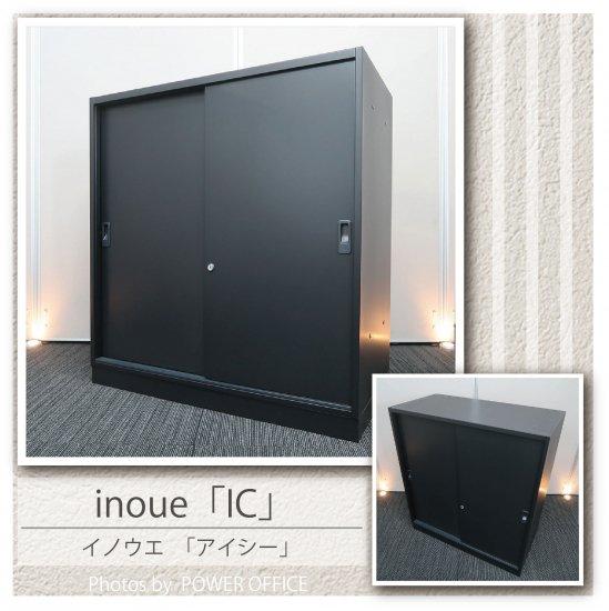 【収納キャビネット】【中古】 【引き戸書庫】 ■イノウエ/IC