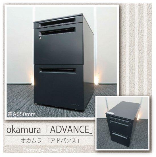 【3段ワゴン】【中古】 ■オカムラ/アドバンス