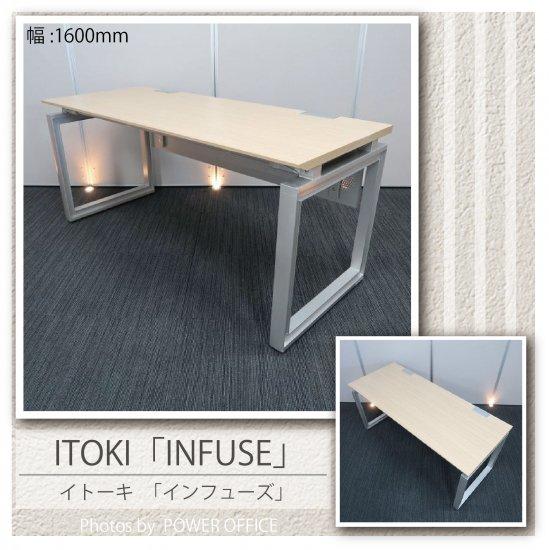 【オフィスデスク(平机)】【中古品】 ■イトーキ/インフューズ
