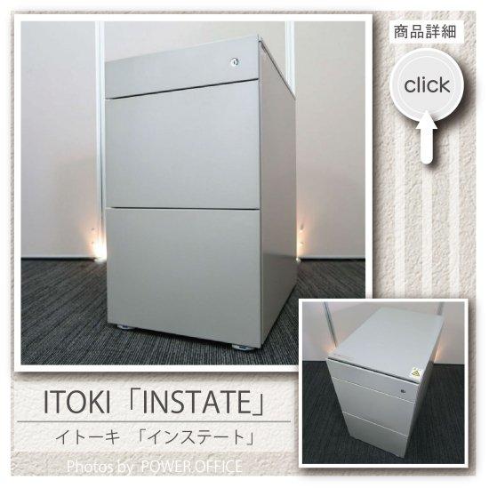 【3段ワゴン】【中古】 ■イトーキ/インステート