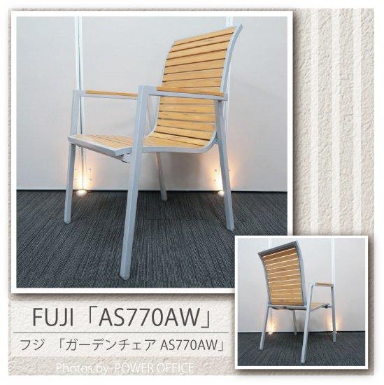 【多目的チェア】【中古】 ■フジ/ガーデンチェア AS770AW
