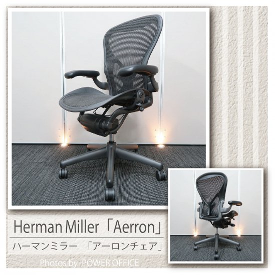 【オフィスチェア】【中古】 ■ハーマンミラー /アーロンチェア(Bサイズ・前傾チルト付き・固定アーム)