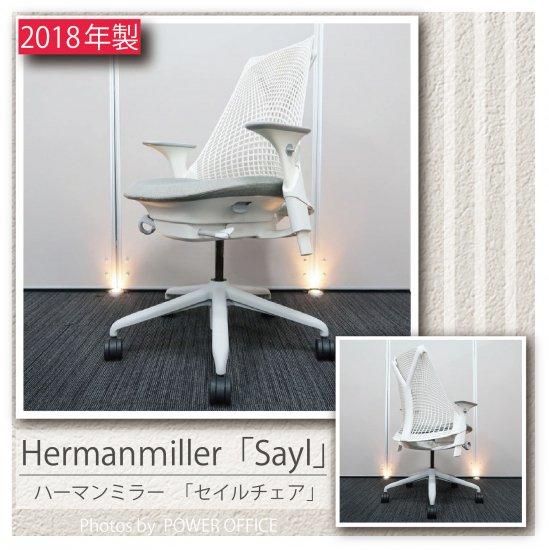 【オフィスチェア】【中古】■ハーマンミラー/セイルチェア(背ホワイト・座グレー)