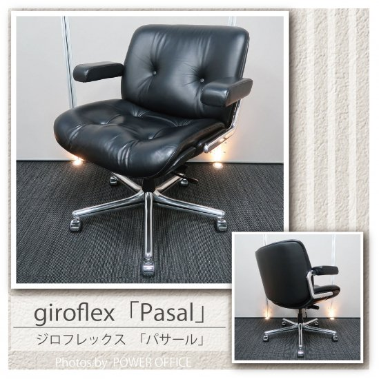 【オフィスチェア】【中古】 ■ジロフレックス/パサール(革張り)