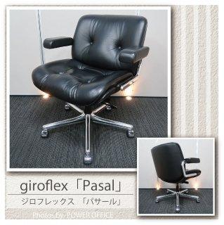 【オフィスチェア】【中古】<br>■ジロフレックス/パサール(革張り)