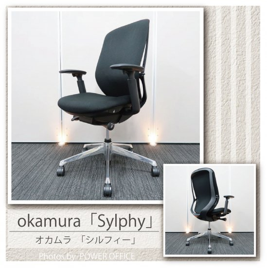 【オフィスチェア】【中古】 ■オカムラ/シルフィー (ハイバック・可動アーム)