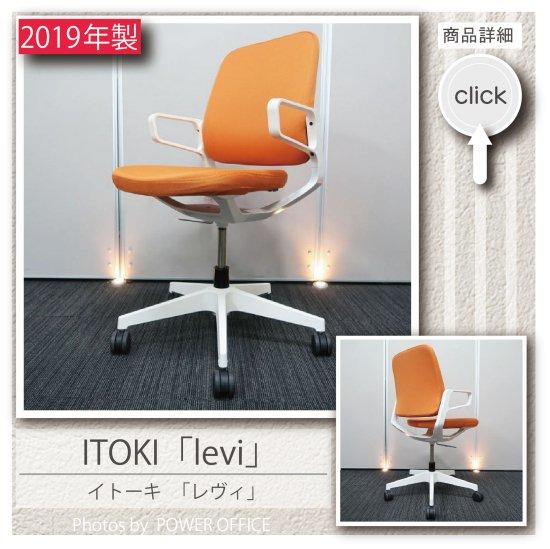 【オフィスチェア】【中古】 ■イトーキ / levi(レヴィ チェア)アンバーオレンジ色