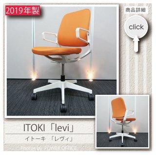 【オフィスチェア】【中古】<br>■イトーキ / levi(レヴィ チェア)アンバーオレンジ色