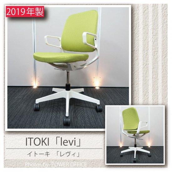 【オフィスチェア】【中古】 ■イトーキ / levi(レヴィ チェア)モスグリーン色