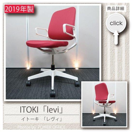 【オフィスチェア】【中古】 ■イトーキ / levi(レヴィ チェア)ラズベリーレッド色