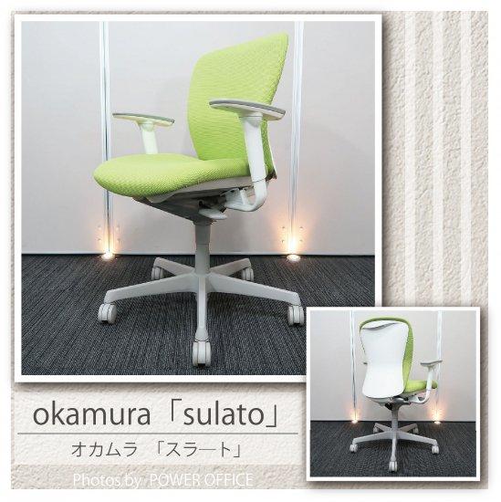【オフィスチェア】【中古】 ■オカムラ/スラート(ローバック・可動アーム)