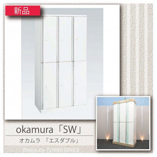 【ロッカー(6人用)】【新品】 ■オカムラ/SW ※1台のみ限定、新品商品を破格値で販売!お見逃しなく
