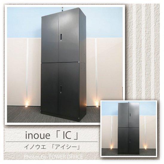 【収納キャビネット】【中古】 【両開き+両開き書庫】 ■イノウエ/IC