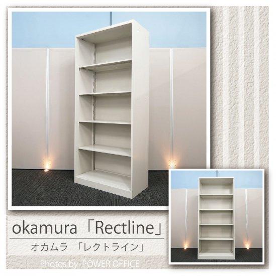 【収納キャビネット】【中古】 【オープン書庫】 ■オカムラ/レクトライン