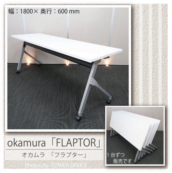 【折りたたみテーブル(スタックテーブル)】【中古】 ■オカムラ/フラプター