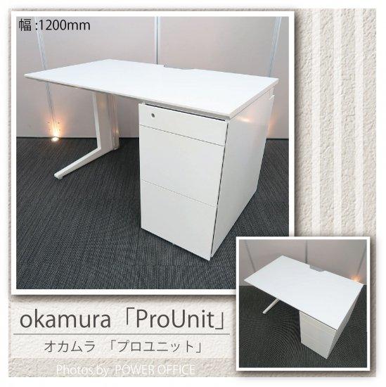 【オフィスデスク(片袖机)】【中古】 ■オカムラ/プロユニット