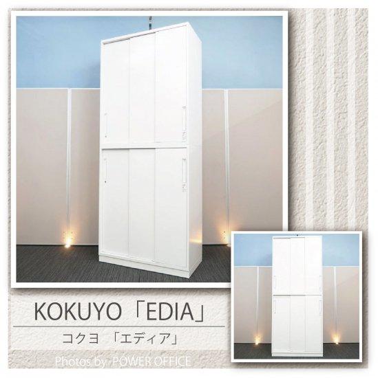 【収納キャビネット】【中古】 【3枚引戸+3枚引き戸書庫】 ■コクヨ/エディア