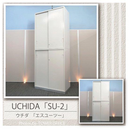 【収納キャビネット】【中古】 【引戸+引戸書庫】 ■ウチダ/SU-2