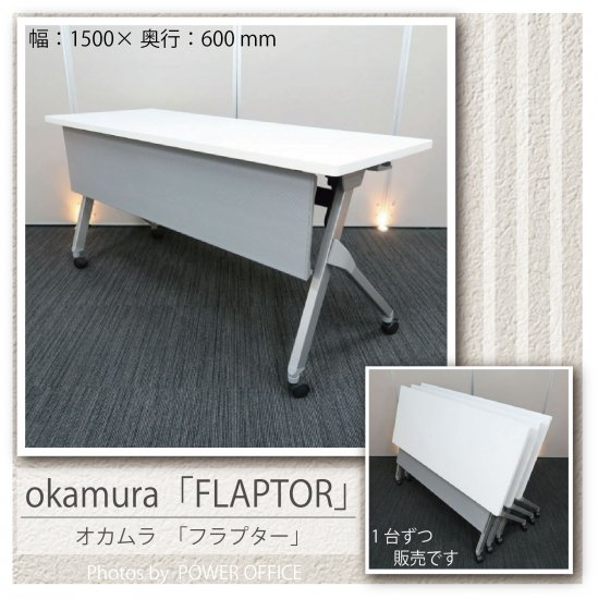【折りたたみテーブル(スタックテーブル)】【中古】 ■オカムラ/フラプター(幕板付き)