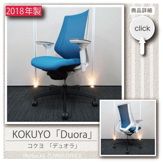 【オフィスチェア】【中古】 ■コクヨ/デュオラ(可動アーム)