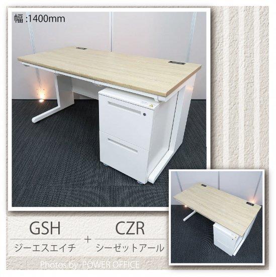 【オフィスデスク(平机+ワゴンセット)】【中古】 ■イノウエ/GSH + イトーキ/CZR