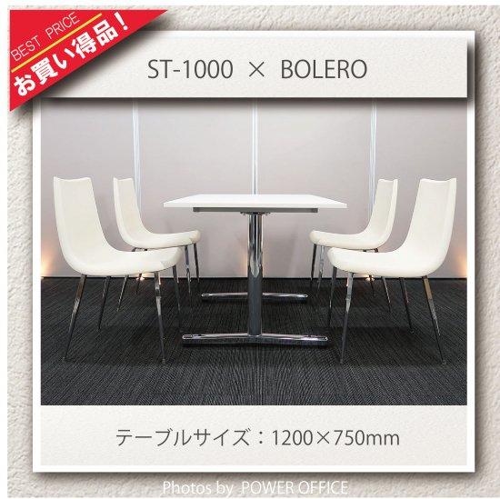 【テーブル+チェア�脚セット】【中古】 ■ウチダ/ST-1000 + ソフトライン/ボレロ