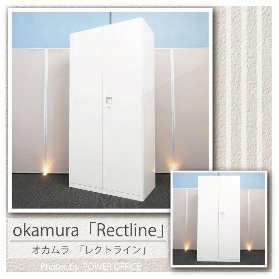 【収納キャビネット】【中古】 【両開き書庫】 ■オカムラ/レクトライン