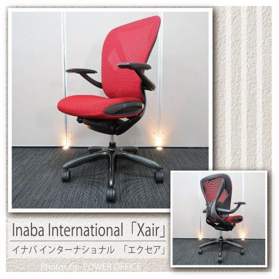【オフィスチェア】【中古】 ■イナバ インターナショナル/Xair(エクセア)