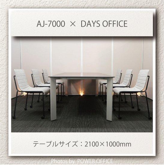 【テーブル+チェア�脚セット】【中古】 ■ウチダ/AJ-7000 + コクヨ/デイズオフィス オフセットフレーム