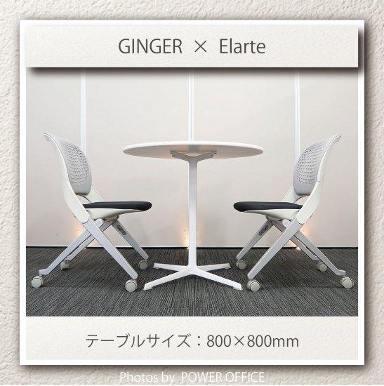【テーブル+チェア�脚セット】【中古】 ■arper(アルペール)/GINGER(ジンジャー)+ プラス/エラーテ