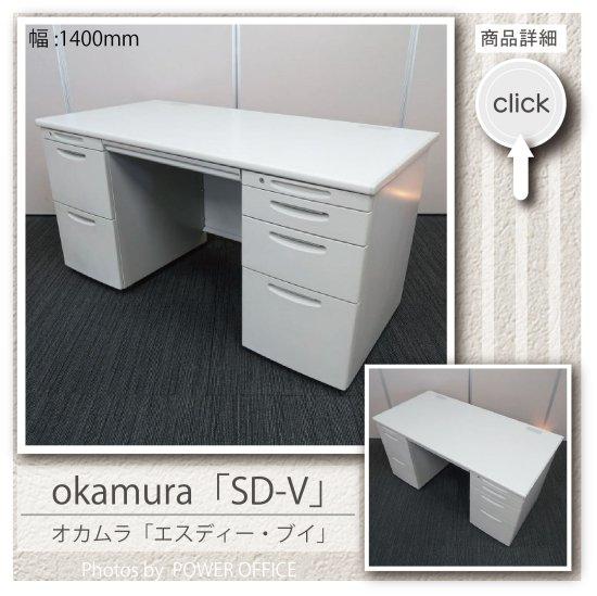 【オフィスデスク(両袖机)】【中古】 ■オカムラ/SD-V