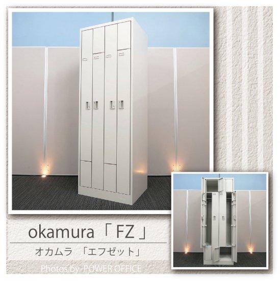 【ロッカー(4人用)】【中古】 ■オカムラ/FZ(優れた収納の変形扉タイプ)