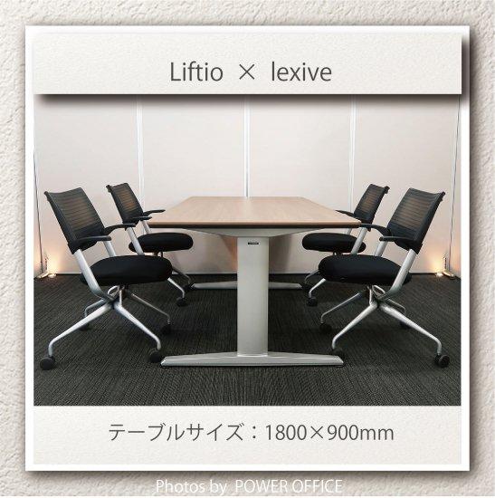 【テーブル+チェア�脚セット】【中古】 ■オカムラ/リフティオ+イトーキ/レクシブ