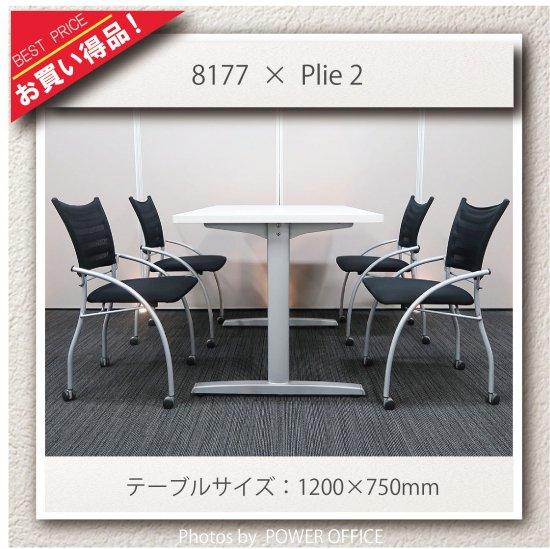 【テーブル+チェア�脚セット】【中古】 ■オカムラ/8177 + イトーキ/プリエ2