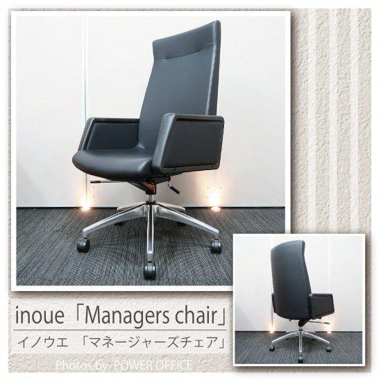 【オフィスチェア】【中古】 ■イノウエ/マネージャーズチェア(NRIN-H8L)