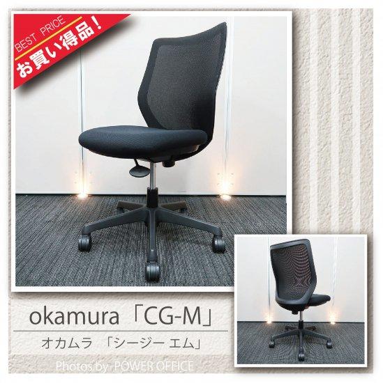 【オフィスチェア】【中古】 ■オカムラ/CG-M(背メッシュ タイプ)