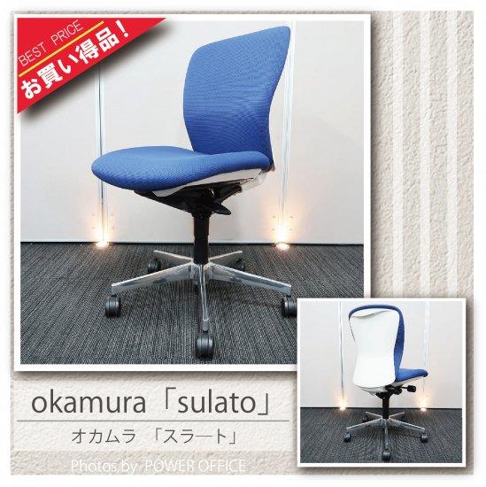 【オフィスチェア】【中古】 ■オカムラ/スラート(ローバック)