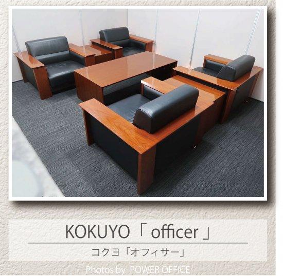 【応接セット】【中古】 ■コクヨ/オフィサー