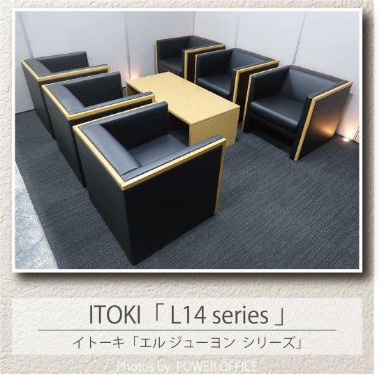 【応接セット】【中古】 ■イトーキ/L14シリーズ