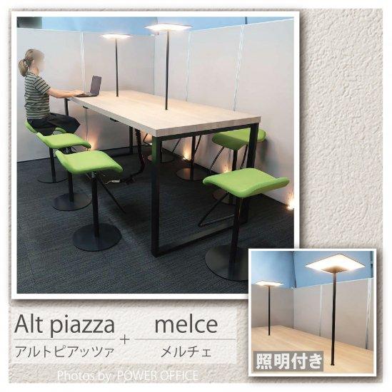 【テーブル+チェア�脚セット】【中古】オカムラ/アルトピアッツァ(照明・コンセント付き) + メルチェ