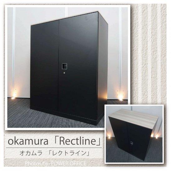 【収納キャビネット】【中古】 【両開き書庫(天板付き)】 ■オカムラ/レクトライン