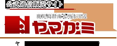 ヤマガミ醤油・味噌-公式オンラインショップ